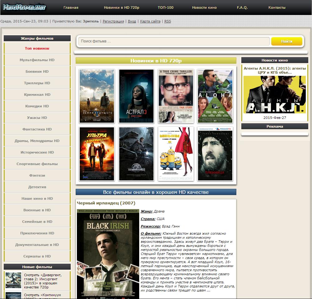 «Фильмы Онлайн Юкоз» — 2014