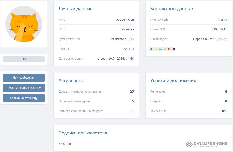 Шаблон All-for-VKontakte для uCoz