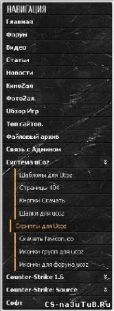 Скрипт раздвижного меню