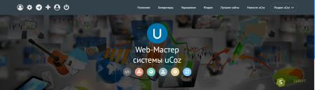 Шаблон Webmaster для uCoz