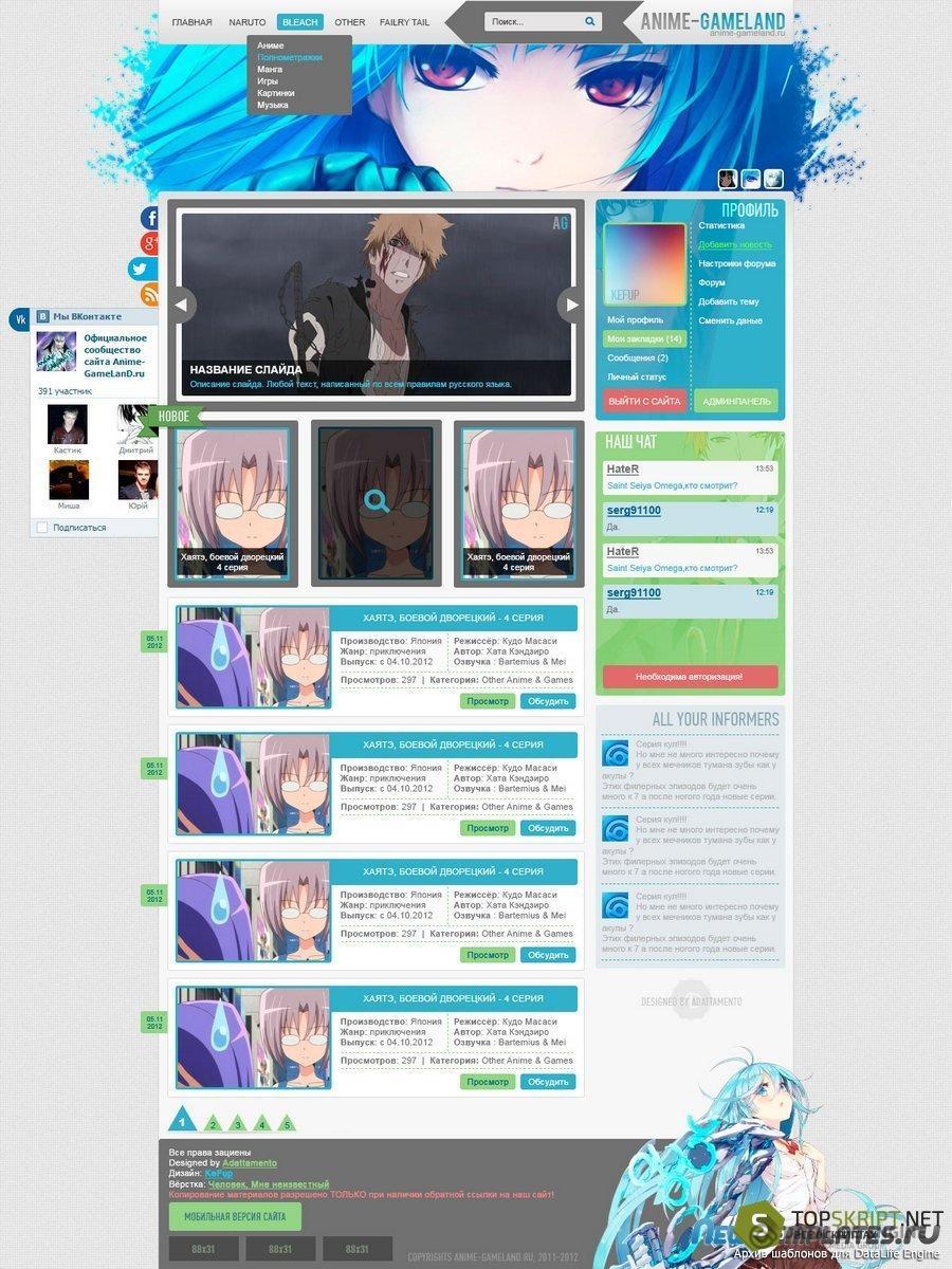 Шаблон Anime GameLand для Dle 11.2