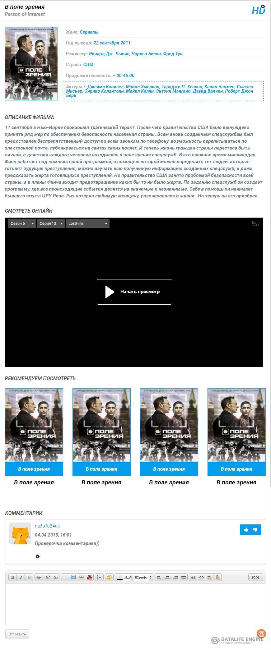 Шаблон CinemaZone для uCoz