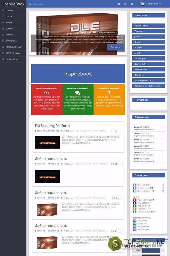 Шаблон Inspirebook для DLE 11.2