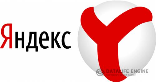 Яндекс Браузер 17.4.1.919 (PC/2017/Русский)