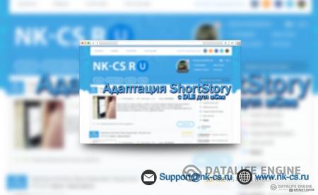 Адаптация Shortstory с Dle для uCoz