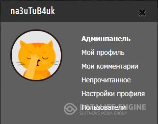 Шаблон KinoKrik для uCoz
