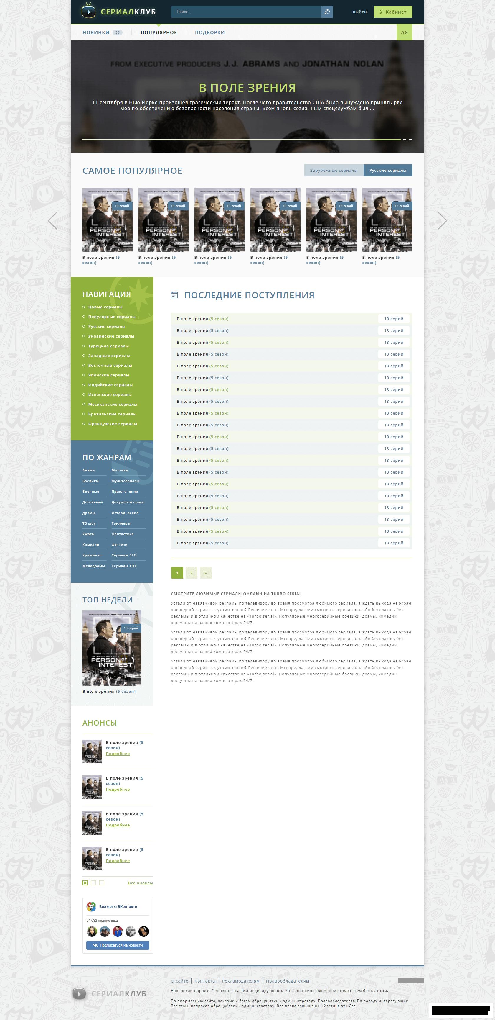 Шаблон SerialClub для uCoz