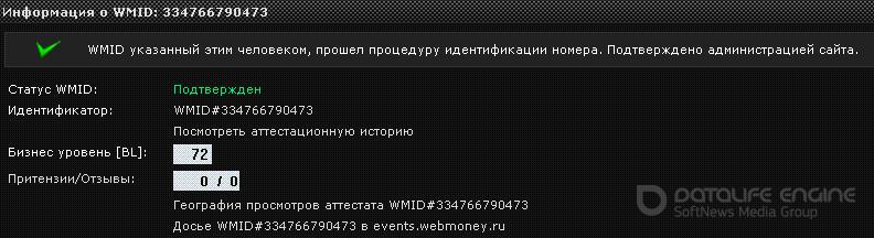 Скрипт WebMoney ID для uCoz