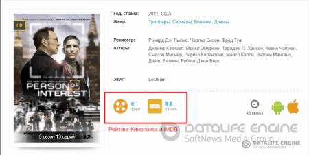 Рейтинг Кинопоиск и iMDB для uCoz