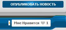 Кнопка мне нравится для модуля новости uCoz