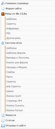 Новое раздвижное меню (переделка от Nk-CS.Ru)