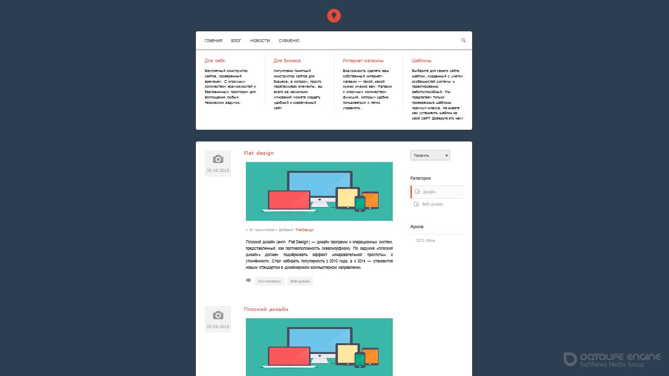 Блоговый шаблон Blog Template для uCoz