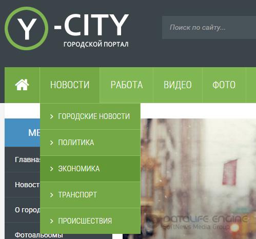 YourCity - шаблон для городского портала для DLE 11.1