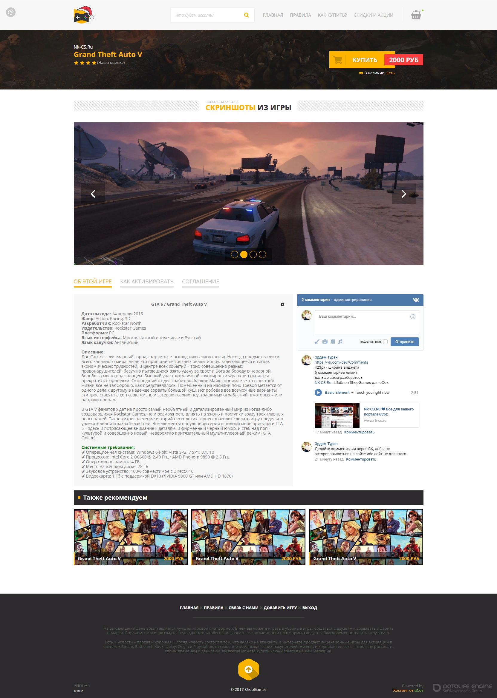 Шаблон ShopGames для uCoz