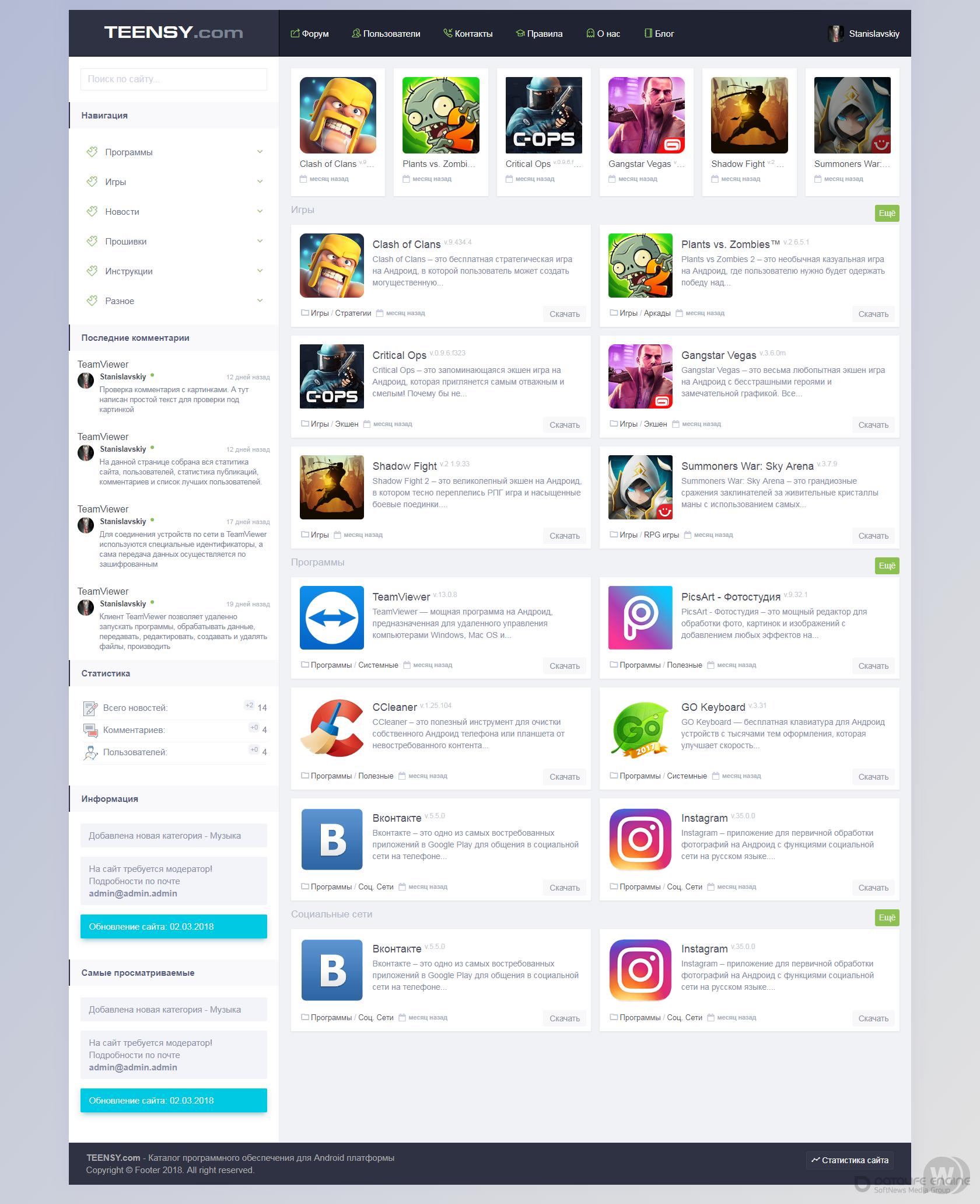 TEENSY - адаптивный шаблон каталог, android приложений DLE 13