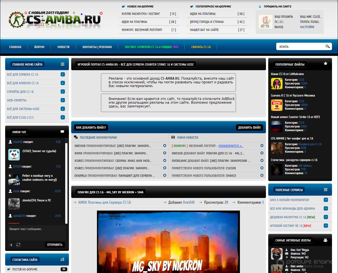 Игровой Counter-Strike шаблон CS-AMBA