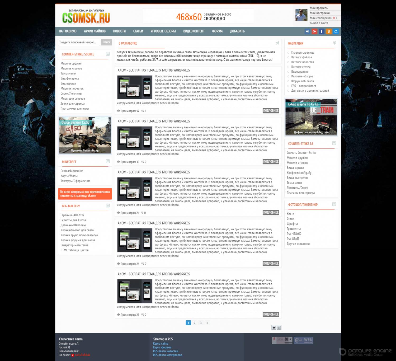 Новый дизайн сайта CSomsk