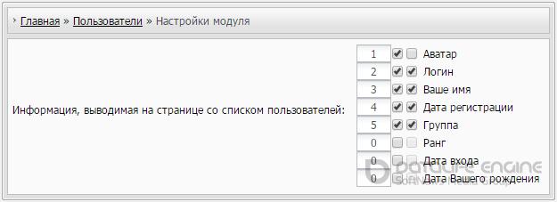 Вид страницы со списком пользователей для uCoz
