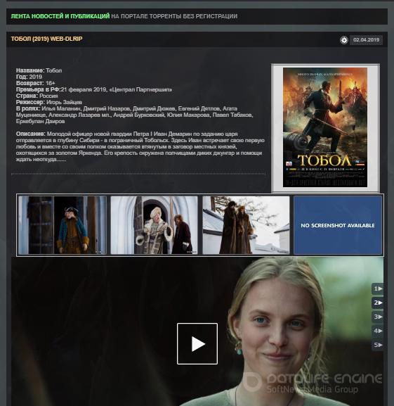 Хак для сайта с плеером и скриншотом под uCoz