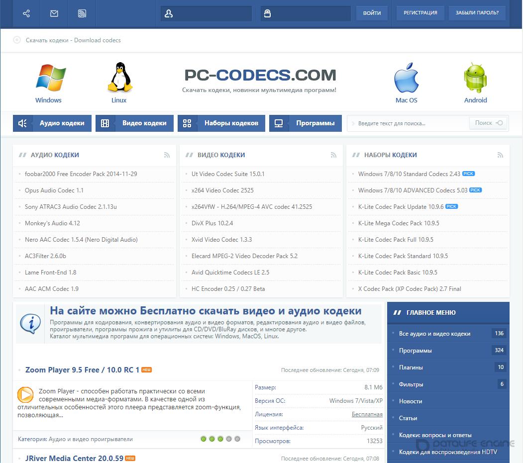 PC-Codecs для DLE 10.3 {ОРИГИНАЛ}