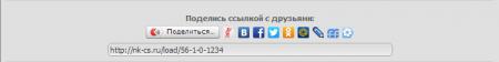 Скрипт поделиться с друзьями ссылкой для ucoz