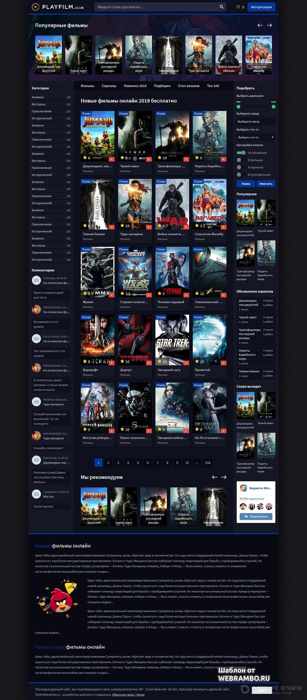 Playfilm classic edition киношаблон для DLE