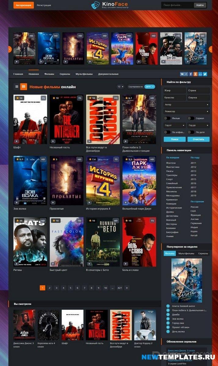 KinoFace для DLE 13.2