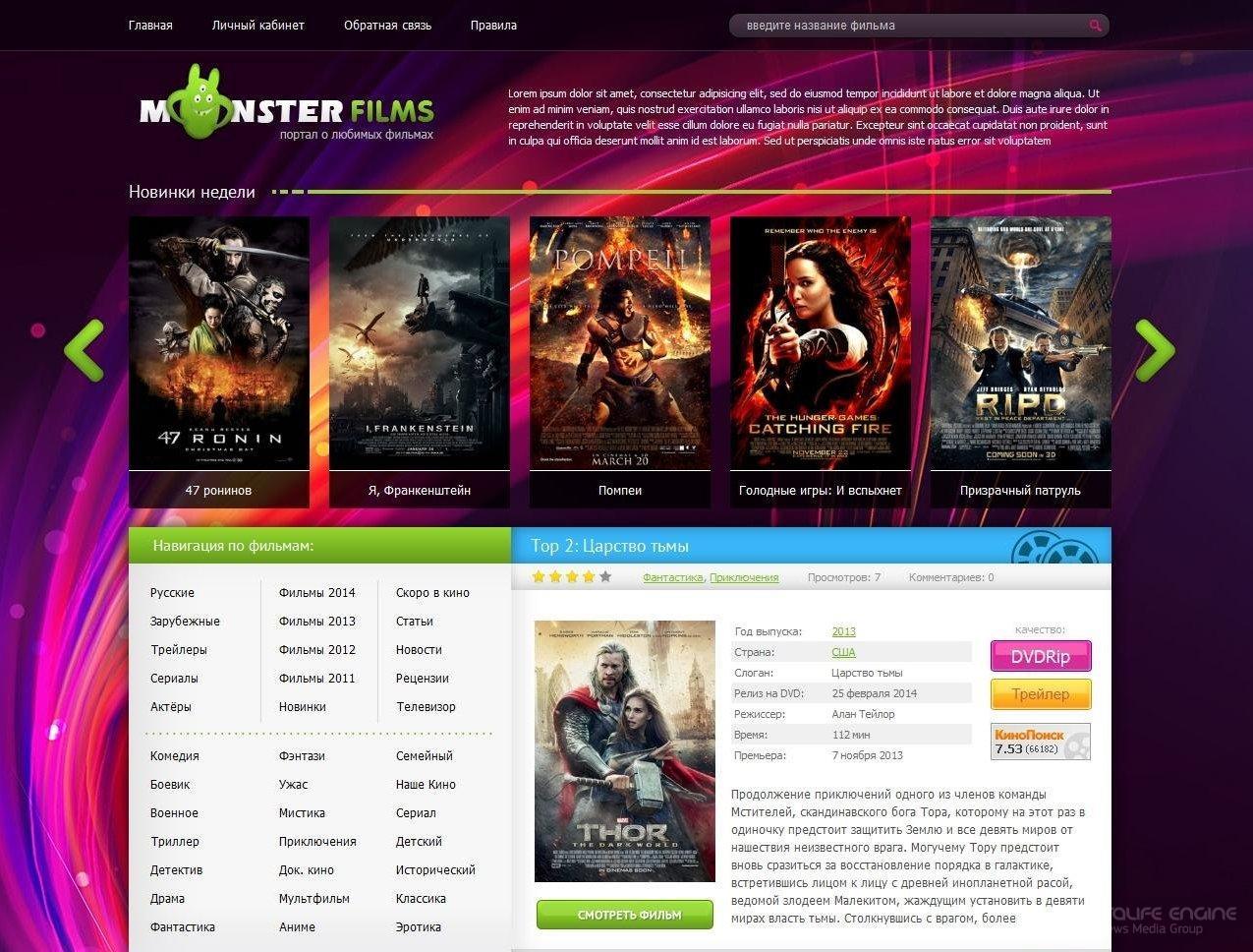 Шаблон сайта monsterfilms для ucoz