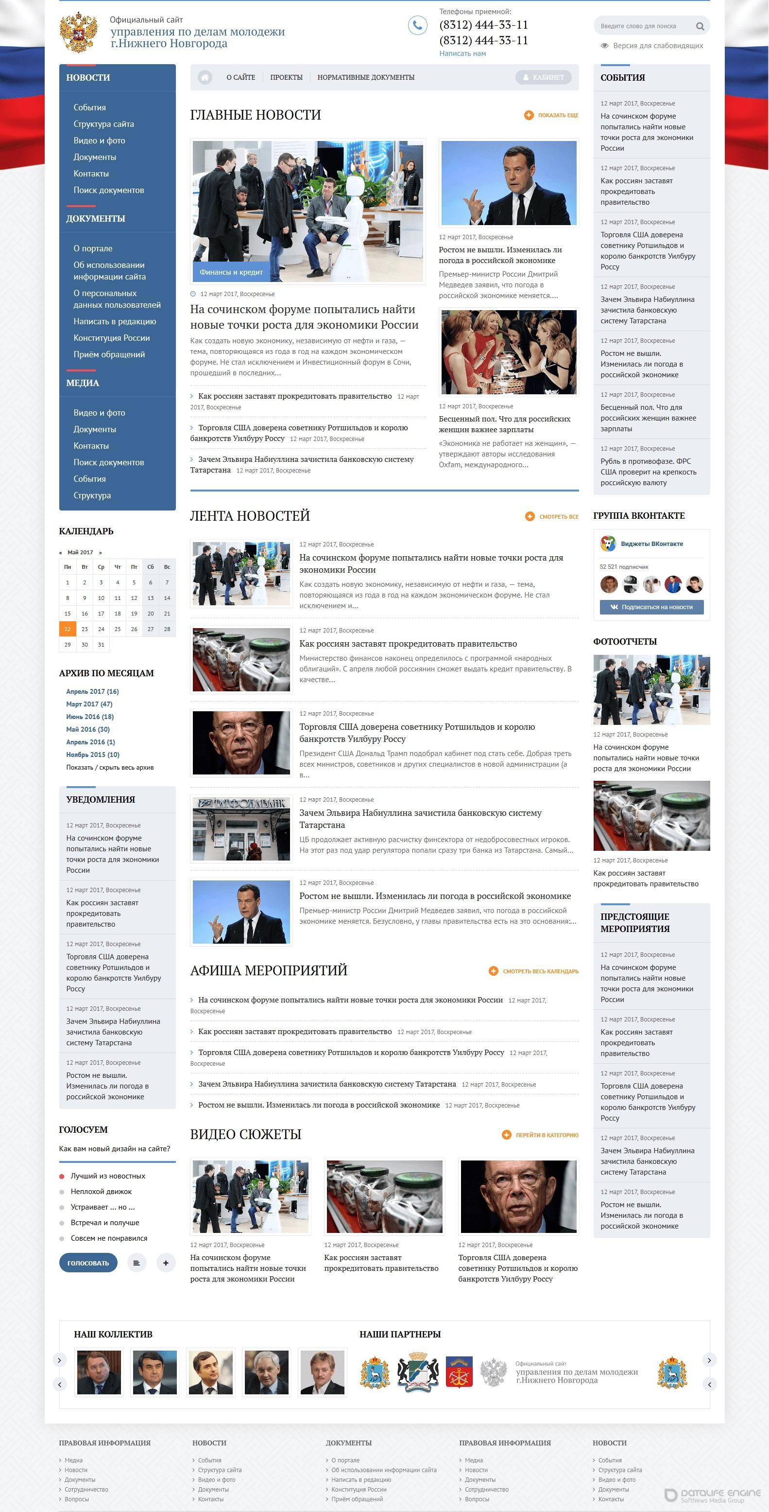 Шаблон муниципальных сайтов для Dle