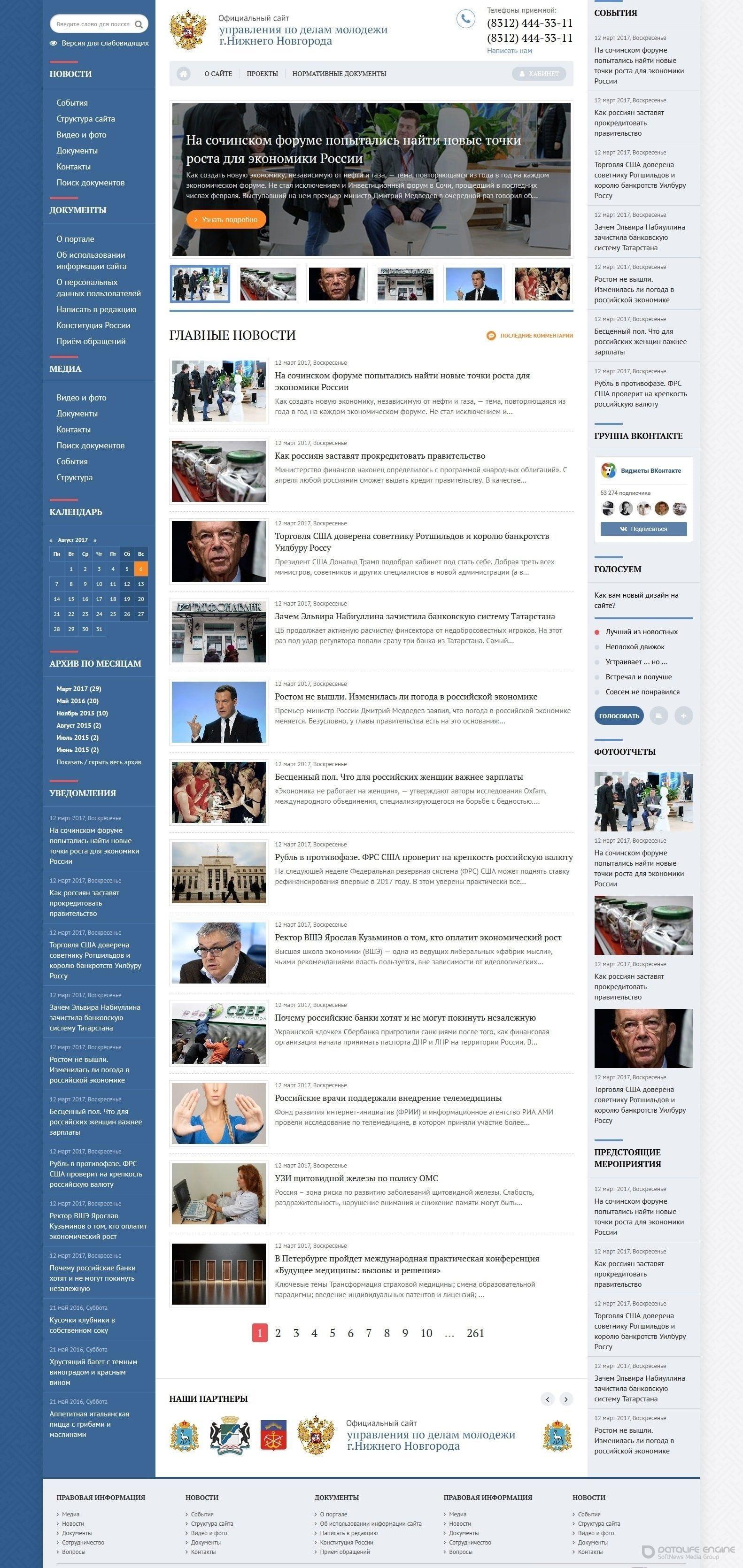Municipal v2 - Адаптивный шаблон для муниципальных сайтов на DLE