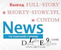 Хак вывод full-story в custom и shorty-story.tpl